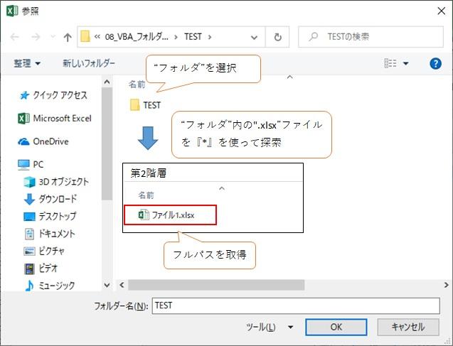 フォルダ選択用ダイアログ+ワイルドカード『*』を使ってファイルパスを取得