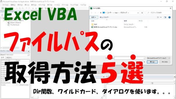 Excel VBAでファイルパスを取得する方法【Dir関数やワイルドカード、ダイアログでフルパスを取得】