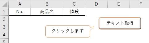 Excel VBAを実行