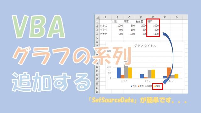 【VBA】グラフに系列を追加する【SetSourceDataが簡単です】