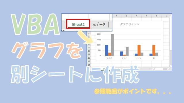 【VBA】別シートやグラフシートにグラフを作成【参照範囲に注意】