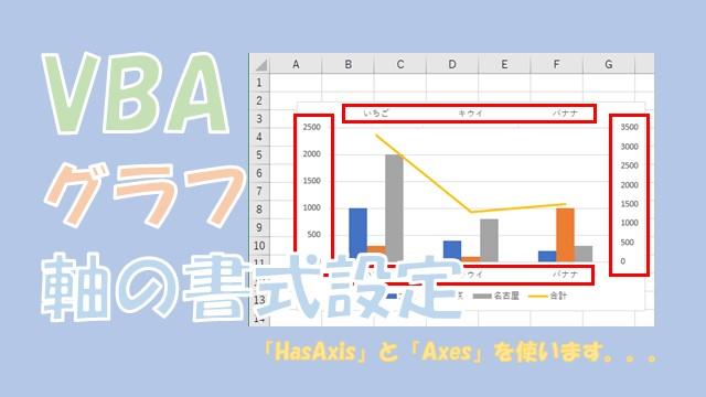 【VBA】グラフの軸の書式設定をする【HasAxisとAxesを使います】