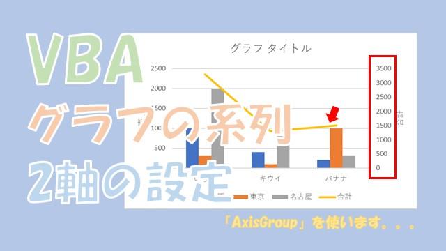 【VBA】グラフで2軸を設定する【AxisGroupを使います】
