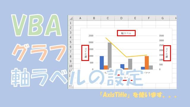 【VBA】グラフの軸ラベルを設定する【HasTitleとAxisTitleを使います】