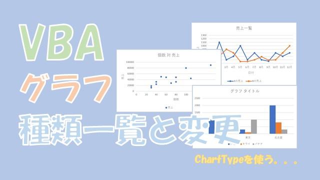 【VBA】グラフや系列の種類を変更する【ChartTypeを使います】
