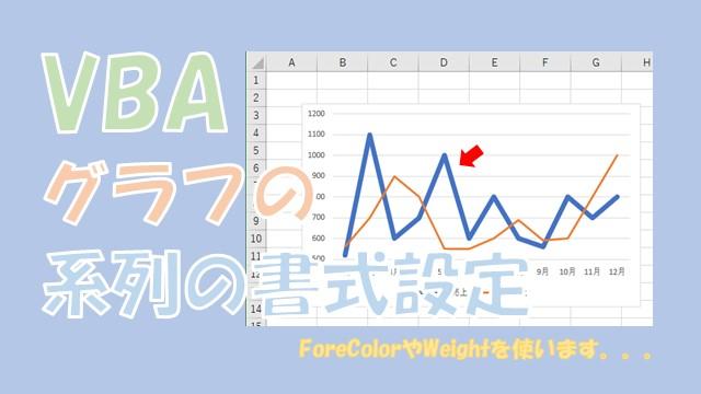 【VBA】グラフの系列で線の太さや色、マーカーを設定【ForeColorやWeightを使う】