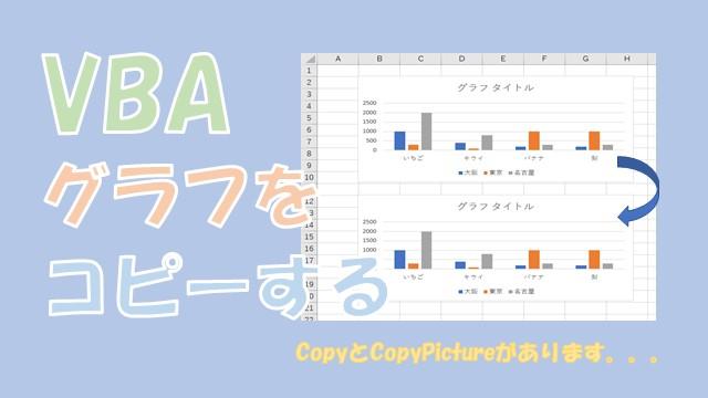 【VBA】グラフをコピーする【CopyとCopyPictureがあります】
