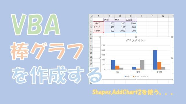 【VBA】棒グラフを作成する【Shapes.AddChart2を使います】