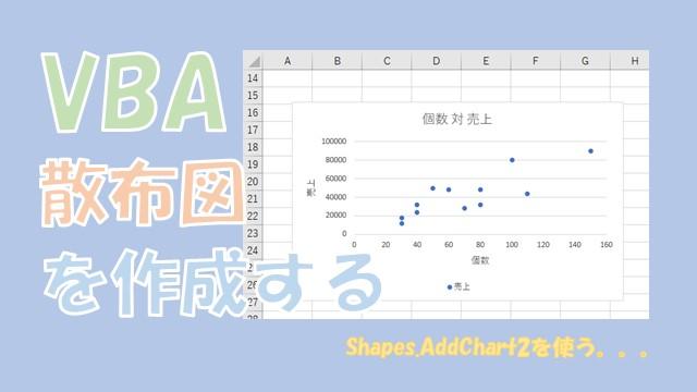 【VBA】散布図のグラフを作成する【Shapes.AddChart2を使います】