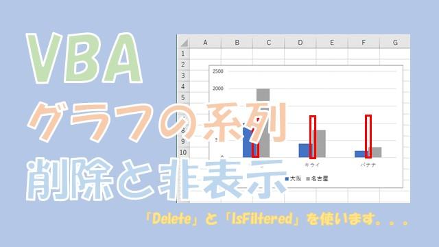【VBA】グラフの系列を削除または非表示にする【DeleteとIsFilteredを使います】