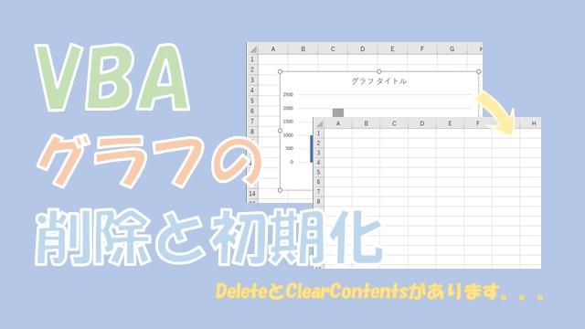 【VBA】グラフの削除と初期化をする【DeleteとClearContentsを使います】