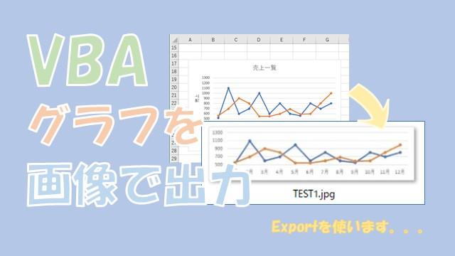 【VBA】グラフを画像として出力して保存する【Exportを使います】