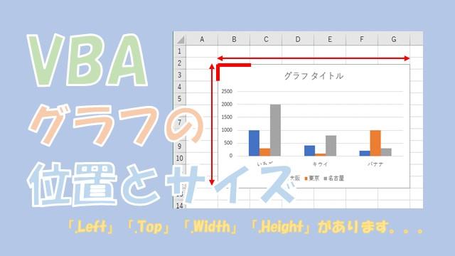 【VBA】グラフの位置とサイズを設定【Left、Top、Width、Heightがある】