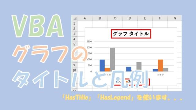 【VBA】グラフのタイトルや凡例を設定【HasTitleとHasLegendを使う】