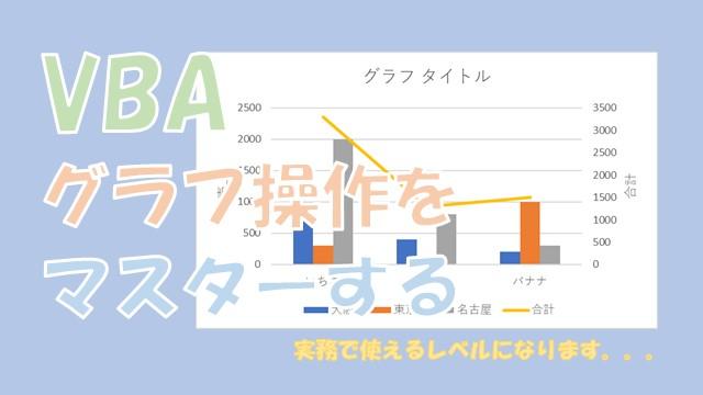 【VBA】グラフの作成と操作をマスターする【実務で使えるレベルになります】
