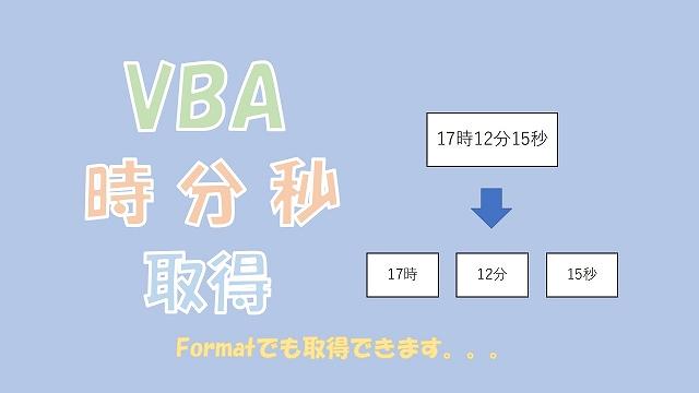 【VBA】時間から時、分、秒を取得【Hour、Minute、SecondとFormatを使う】