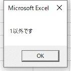 「1ではない」条件としたい場合は、「<>」を使った方がわかりやすいです