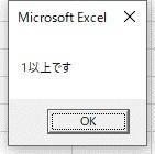 「1以上」の条件としたい場合は、「If i >= 1 Then」を使います