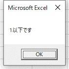 「1以下」の条件としたい場合は、「If i <= 1 Then」を使います