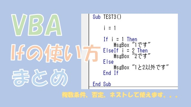 【VBA】If、ElseIf、Elseを使う【複数条件、否定、ネストする】