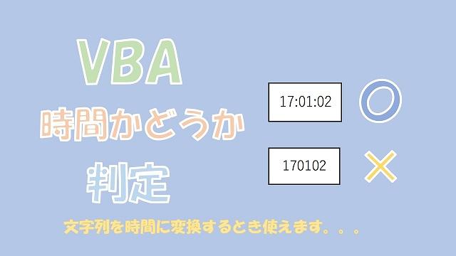 【VBA】時間に変換できるかを判定【IsDateでできます】