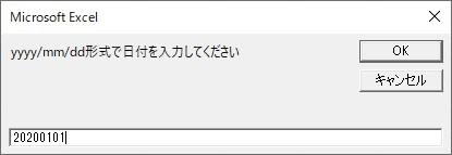 InputBoxに日付以外の文字列を入力する