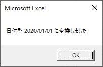 InputBoxに入力した日付をIsDateで判定した結果