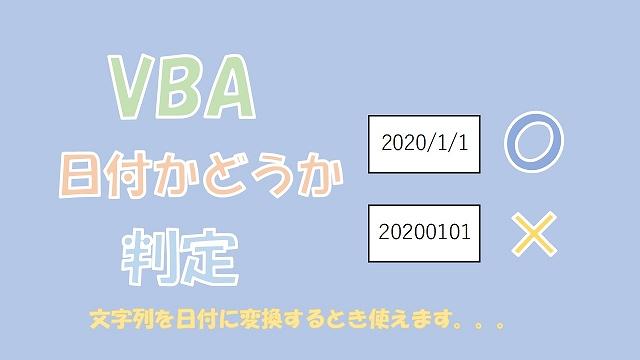 【VBA】日付かどうかをチェックして判定する【IsDate】