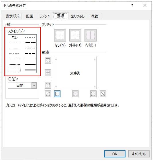 セルの書式設定の画面で罫線の種類を確認