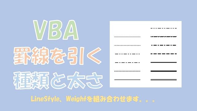 【VBA】罫線の種類や太さを設定する【Borders、LineStyle、Weightを使う】
