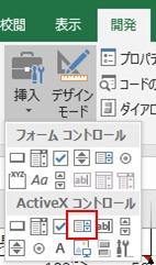 ActiveXのリストボックスを作成