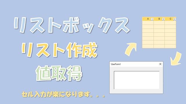 【VBA】リストボックスの作成と値の取得【複数列と選択イベントも紹介】