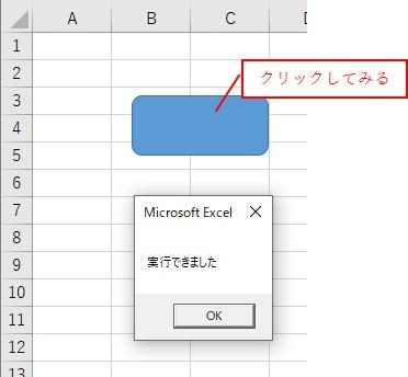 図形をクリックすると、登録したマクロを実行できます