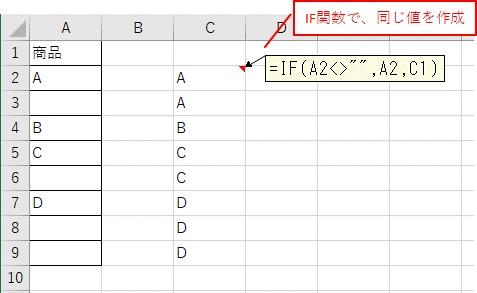 IF関数で同じ値を作成します