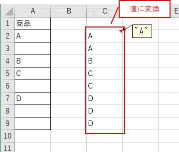 値を値に貼り付けて、数式を値に変換します