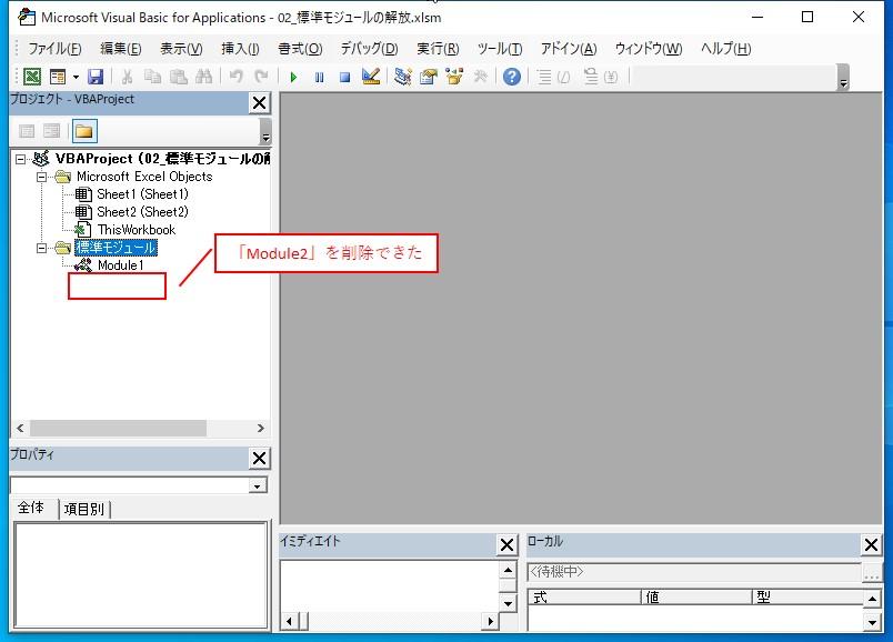 指定した標準モジュールはVBE画面から削除できました