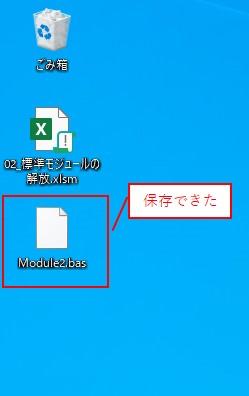 「Module2.bas」というファイルで保存することができます