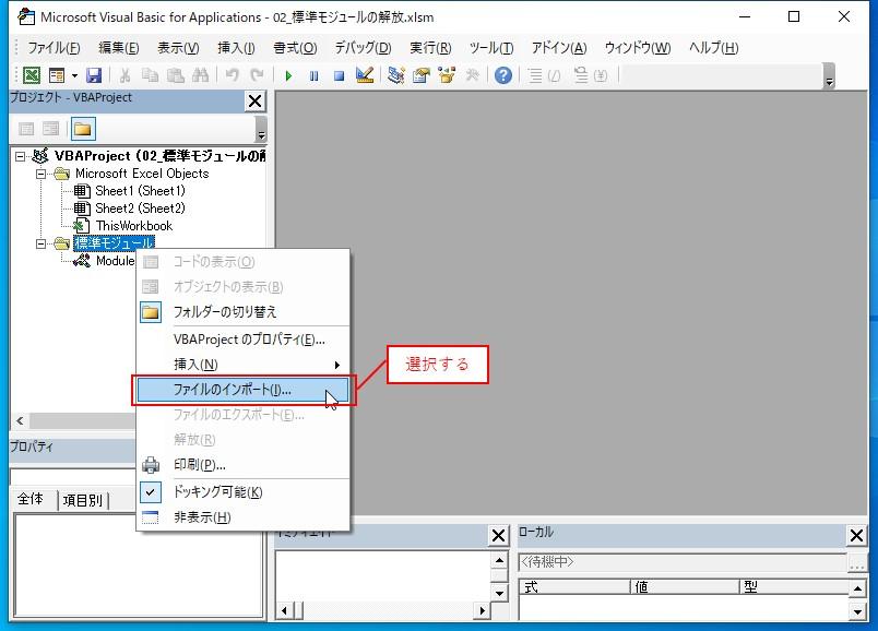 右クリックメニューの中から、「ファイルのインポート」を選択します
