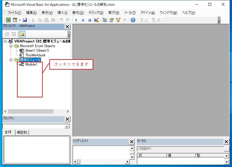 いらない標準モジュールを開放するとVBE画面がスッキリします