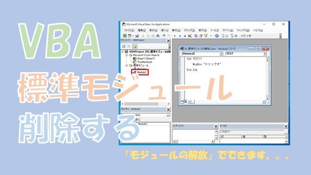 【VBA】標準モジュールを削除する【モジュールの解放を使います】