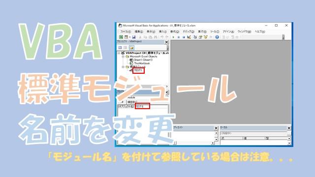 【VBA】標準モジュールの名前変更【プロパティウィンドウを使います】