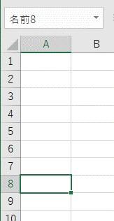 名前8の名前の定義を設定