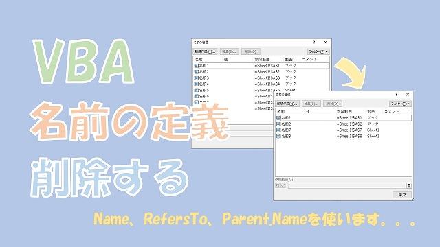 【VBA】名前の定義を削除する方法【NameとDeleteを使います】