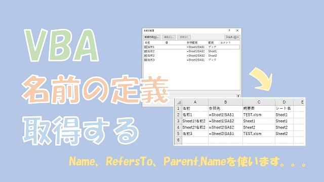 【VBA】名前の定義を取得する方法【Name、RefersTo、Parentを使う】