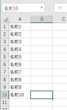 セルに入力された値を名前の定義に使用した結果2