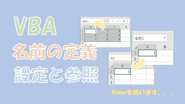 【Excel VBA】名前の定義を設定する方法【Nameを使います】
