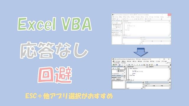 【Excel VBA】応答なしを回避する方法【ESC+別アプリ選択かDoEventsがおすすめ】