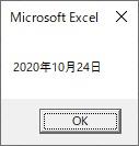 Formatで長い書式に変換した結果