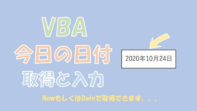 【VBA】今日の日付を取得して入力【NowもしくはDateを使う】