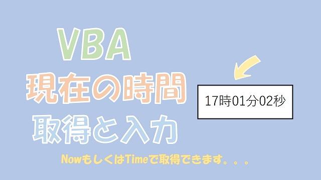 【VBA】現在の時間を取得して入力する【NowもしくはTimeを使う】